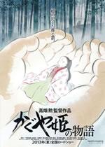 高畑勲監督『かぐや姫の物語』
