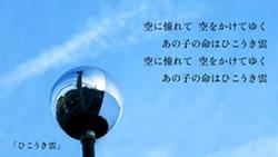 松任谷由実「ひこうき雲」