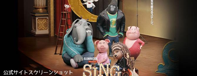SING 〜シング〜