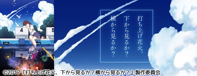 打ち上げ花火、下から見るか? 横から見るか?