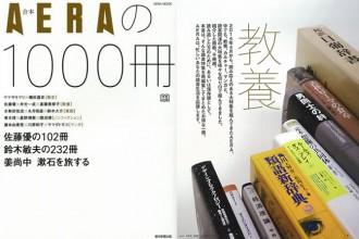 合本 AERAの1000冊