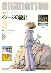 講座アニメーション 3巻 イメージの設計