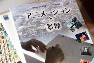 アニメーションと多摩展 図録
