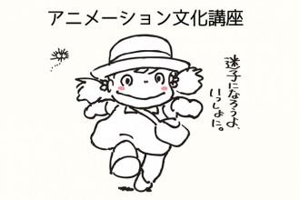 アニメーション文化講座