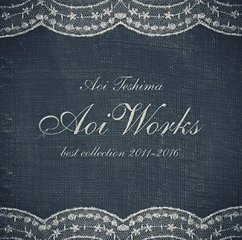 『Aoi Works ~best collection 2011-2016~』手嶌葵