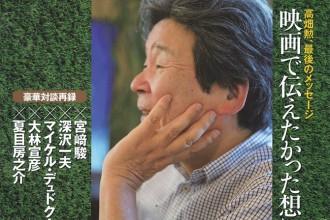 文藝別冊「高畑勲  <世界>を映すアニメーション」