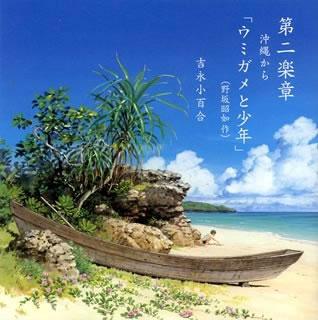 第二楽章 沖縄から