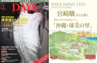 DAYS JAPAN 2015年1月号