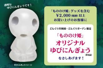 『もののけ姫』公開20周年記念 プレゼントキャンペーン