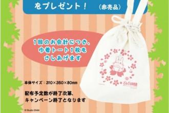 東京スカイツリータウン・ソラマチ店 リニューアル・キャンペーン