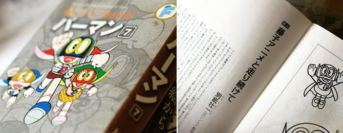 藤子・F・不二雄大全集 パーマン 7巻