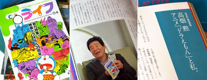 Fライフ 4号: ドラえもん&藤子・F・不二雄公式ファンブック