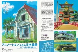 竹中大工道具館「アニメーションにみる日本建築」