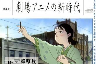映画秘宝EX 劇場アニメの新時代