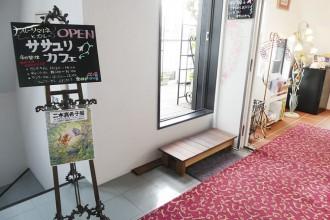 「二木真希子展」in ササユリカフェ