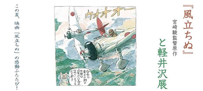 『風立ちぬ』(宮崎駿監督原作)と軽井沢展