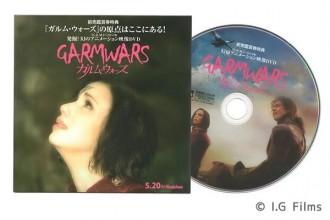 ガルム・ウォーズ 前売券・購入特典