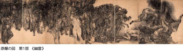 原爆の図 第1部 《幽霊》