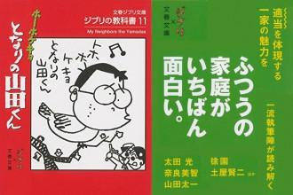 文春ジブリ文庫『ジブリの教科書11 となりの山田くん』