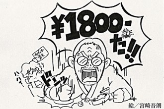 ジブリの大博覧会 鈴木敏夫
