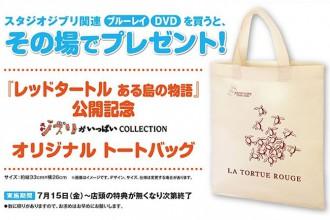 スタジオジブリ サマー・キャンペーン 『レッドタートル ある島の物語』公開記念 ジブリがいっぱいCOLLECTIONオリジナル トートバッグ