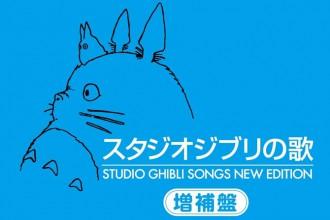 スタジオジブリの歌 -増補盤-