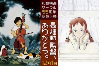 札幌映画サークル55周年記念上映「高畑勲監督、ありがとう。」