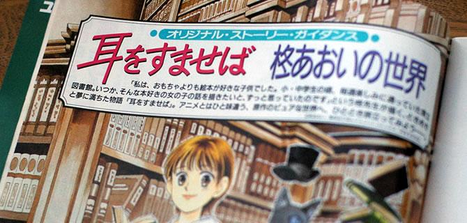 アニメージュ特別編集『耳をすませば』ガイドブック