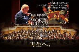 久石譲 ワールド・ドリーム・オーケストラ 2016
