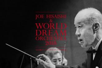 久石譲&ワールド・ドリーム・オーケストラ2018