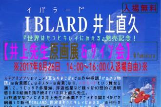 『IBLARD 井上直久 世界はもっとキレイにみえる』発売記念