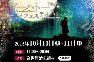 イーハトーブ・アニメフェスティバル2015