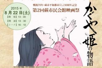 第2回 蕨市民会館映画祭『かぐや姫の物語』