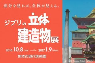 熊本市現代美術館「ジブリの立体建造物展 部分を見れば、全体が見える。」