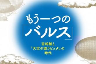 もう一つの「バルス」 宮﨑駿と『天空の城ラピュタ』の時代