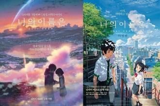 『君の名は。』韓国版