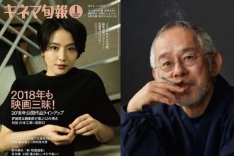 キネマ旬報 2018年1月上旬特別号