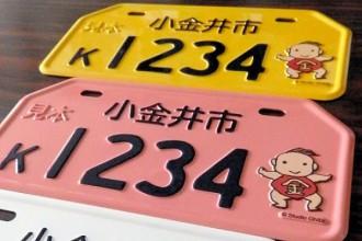 こきんちゃん ナンバープレート