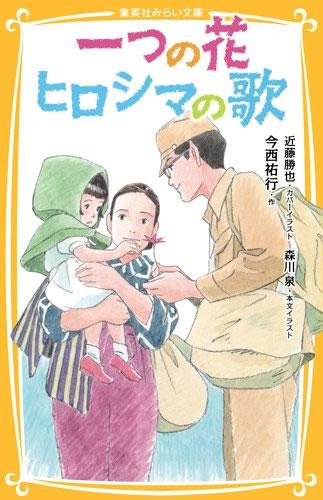 近藤勝也『一つの花』