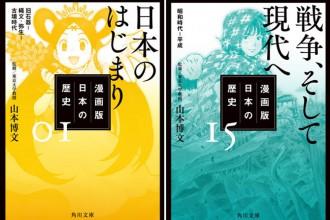 近藤勝也 漫画版 日本の歴史