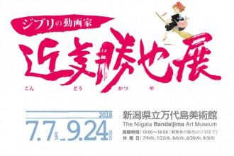 「ジブリの動画家 近藤勝也展」新潟県立万代島美術館