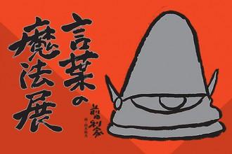 スタジオジブリ 鈴木敏夫 言葉の魔法展
