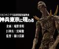 『巨神兵 東京に現る』製作の経緯は庵野秀明の思いつき
