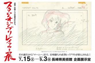 「高畑・宮崎アニメの秘密がわかる。 スタジオジブリ・レイアウト展」長崎県美術館