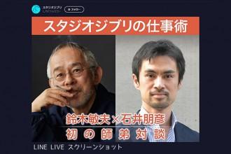 『スタジオジブリの仕事術』 鈴木敏夫×石井朋彦 初の師弟対談