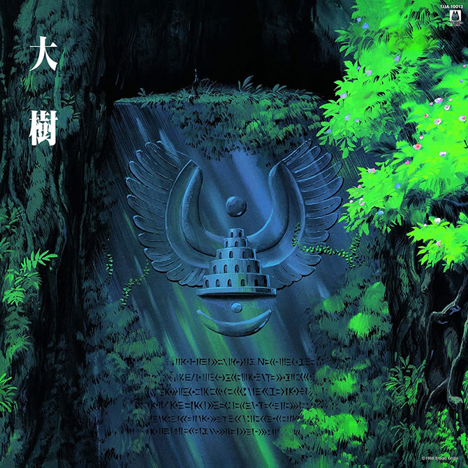 天空の城ラピュタ シンフォニー編 大樹