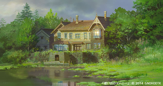 思い出のマーニー 湿っ地屋敷