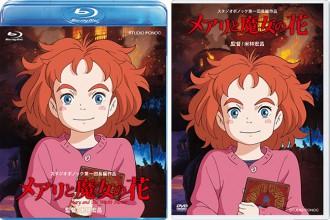 『メアリと魔女の花』コレクターズ・エディション:4K Ultra HD+ブルーレイ(数量限定)