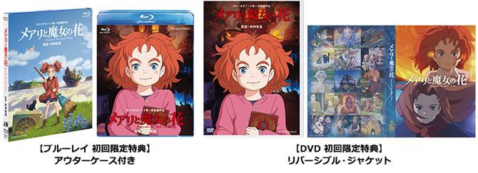 『メアリと魔女の花』ブルーレイ&DVD