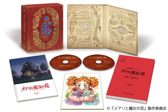 メアリと魔女の花 コレクターズ・エディション:4K Ultra HD+ブルーレイ